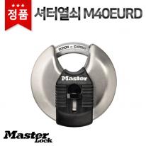 [마스터열쇠] 셔터열쇠 M40EURD 잠금장치 자물쇠