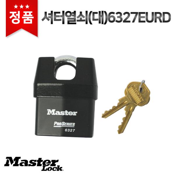 [마스터열쇠] 셔터열쇠(대) 6327EURD 잠금장치 자물쇠