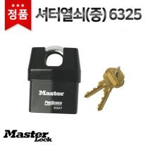 [마스터열쇠] 셔터열쇠(중) 6325 잠금장치 자물쇠