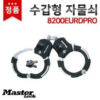 [마스터열쇠] 수갑형 자물쇠 8200EURDPRO 자전거열쇠