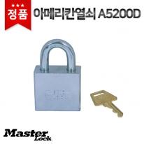 [마스터열쇠] 아메리칸열쇠 A5200D 잠금장치 자물쇠