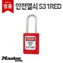 [마스터열쇠] 안전열쇠 S31RED 잠금장치 자물쇠