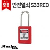 [마스터열쇠] 안전열쇠 S33RED 잠금장치 자물쇠