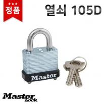 [마스터열쇠] 열쇠 105D 잠금장치 자물쇠 마스터락