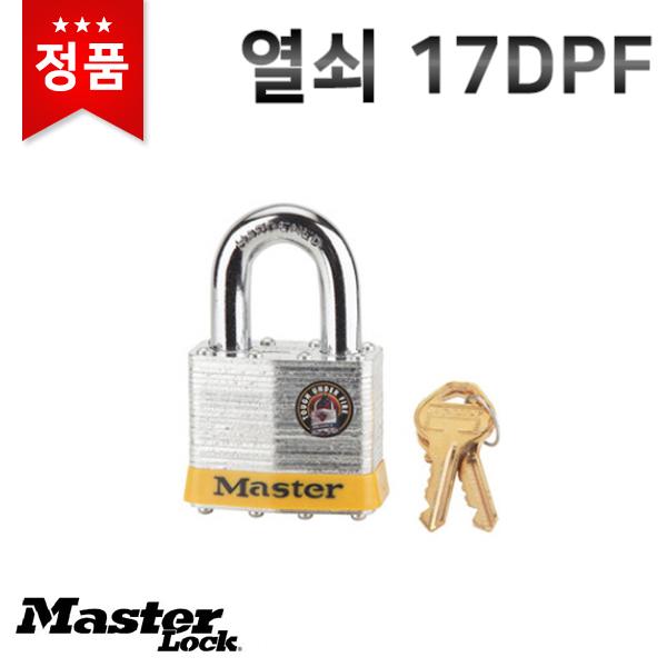 [마스터열쇠] 열쇠 17DPF(=17D) 잠금장치 자물쇠