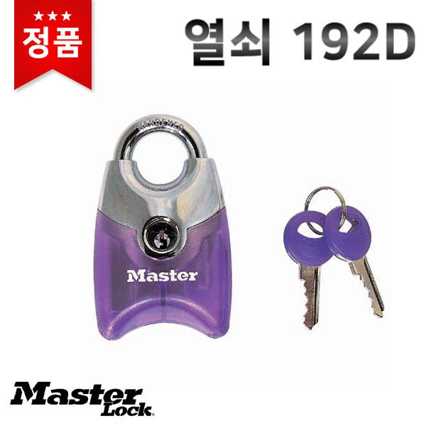 [마스터열쇠] 열쇠 192D 잠금장치 자물쇠 마스터락