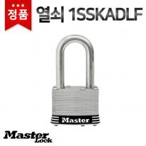 [마스터열쇠] 열쇠 1SSKADLF 잠금장치 자물쇠