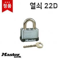 [마스터열쇠] 열쇠 22D 잠금장치 자물쇠 마스터락