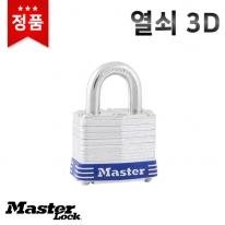 [마스터열쇠] 열쇠 3D 잠금장치 자물쇠 마스터락