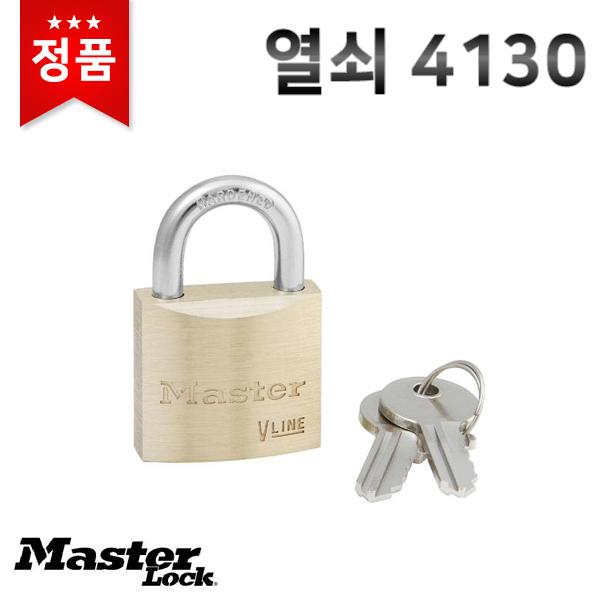 [마스터열쇠] 열쇠 4130 잠금장치 자물쇠 마스터락