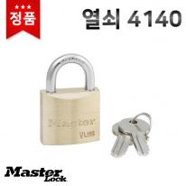 [마스터열쇠] 열쇠 4140 잠금장치 자물쇠 마스터락