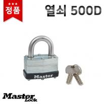 [마스터열쇠] 열쇠 500D 잠금장치 자물쇠 마스터락