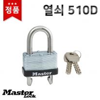 [마스터열쇠] 열쇠 510D 잠금장치 자물쇠 마스터락