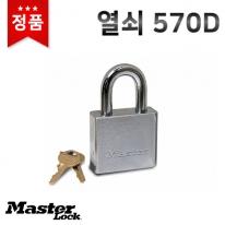 [마스터열쇠] 열쇠 570DPF(=570D) 잠금장치 자물쇠