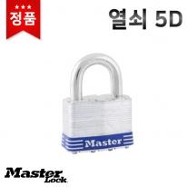 [마스터열쇠] 열쇠 5D 잠금장치 자물쇠 마스터락