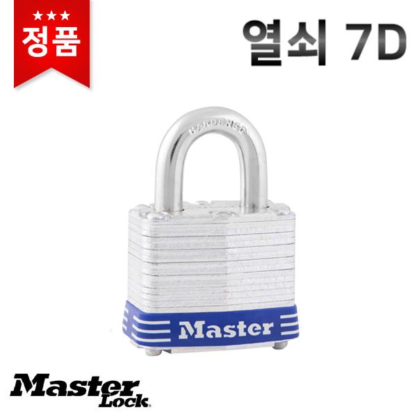 [마스터열쇠] 열쇠 7D 잠금장치 자물쇠 마스터락