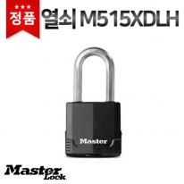 [마스터열쇠] 열쇠 M515XDLH 잠금장치 자물쇠