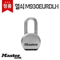 [마스터열쇠] 열쇠 M930EURDLH 잠금장치 자물쇠