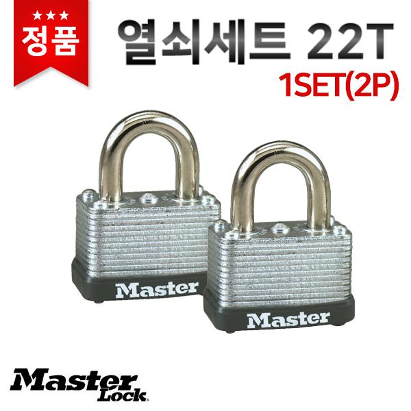 [마스터열쇠] 열쇠세트(2P) 22T 잠금장치 자물쇠