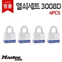[마스터열쇠] 열쇠세트(4P) 3008D 잠금장치 자물쇠
