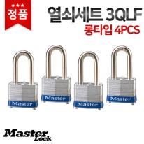 [마스터열쇠] 열쇠세트(4P) 3QLF(롱타입) 자물쇠