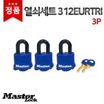 [마스터열쇠] 열쇠세트(3P) 312EURTRI 자물쇠
