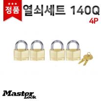[마스터열쇠] 열쇠세트(4P) 140Q 잠금장치 자물쇠