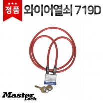 [마스터열쇠] 와이어열쇠 719D 자물쇠 잠금장치