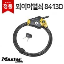 [마스터열쇠] 와이어열쇠 8413DPF 자전거 자물쇠