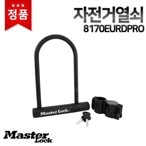 [마스터열쇠] 자전거열쇠 8170EURDPRO 자물쇠 U락