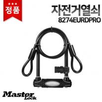 [마스터열쇠] 자전거열쇠 8274EURDPRO 자물쇠