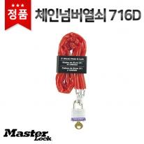[마스터열쇠] 체인열쇠 716D 잠금장치 자전거 자물쇠