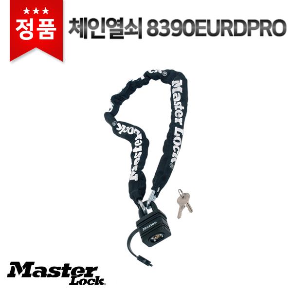 [마스터열쇠] 체인열쇠 8390EURDPRO 자전거 자물쇠