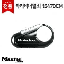 [마스터열쇠] 카라비너열쇠 1547DCM 연결고리 자물쇠