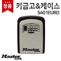 [마스터열쇠] 키금고&케이스 5401EURD 자물쇠