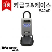 [마스터열쇠] 키금고&케이스 5424D 샤클탈부착형