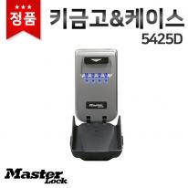 [마스터열쇠] 키금고&케이스 5425D 벽장착형