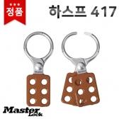 [마스터열쇠] 하스프 417 그룹 잠금장치 자물쇠