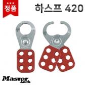 [마스터열쇠] 하스프 420 그룹 잠금장치 자물쇠