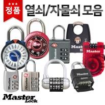 마스터열쇠 자물쇠/열쇠/잠금장치 모음전