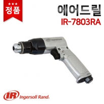 [잉가솔랜드] 에어드릴 IR-7803RA(13MM)