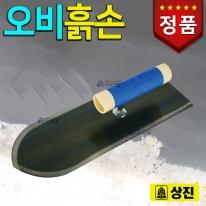 [상진] 오비흙손 300x105x1.2mm 쇠손 흙칼 미장용품