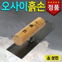 [상진] 오사이 흙손 210x50x1.2mm