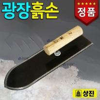 [상진] 광창 흙손
