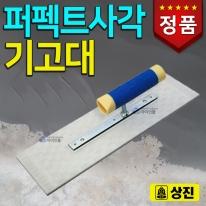 [상진] 퍼펙트 사각 기고대 330x110mm
