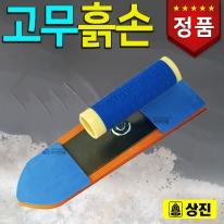 [상진] 고무흙손 230x70x10mm