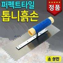 [상진] 퍼펙트 타일 톱니 흙손