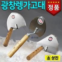 [상진] 광창 렝가고대