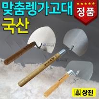 [상진] 맞춤 렝가고대