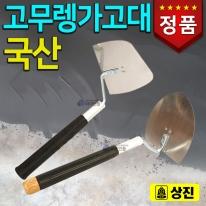 [상진] 고무 렝가고대 (스테인리스)